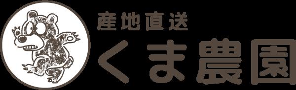 くま農園 ロゴ